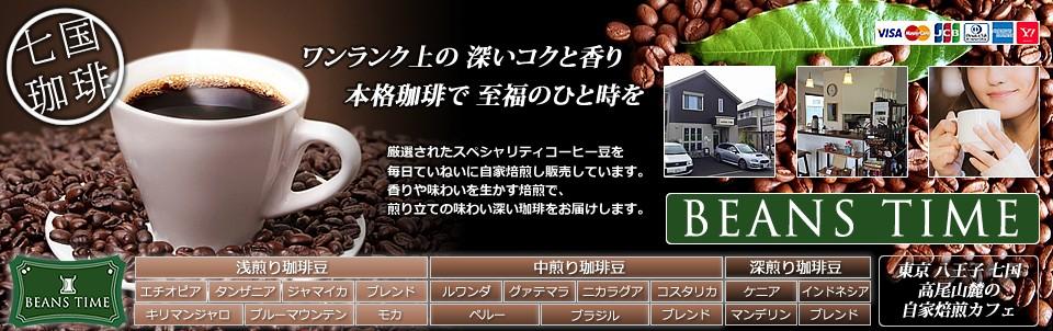 新鮮で香り高い自家焙煎コーヒー豆販売・オリジナルスィーツ販売