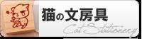 猫の文房具