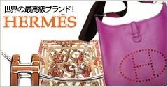 世界の最高級ブランド! HERMES