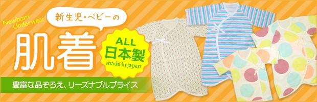 新生児ベビー肌着 オール日本製