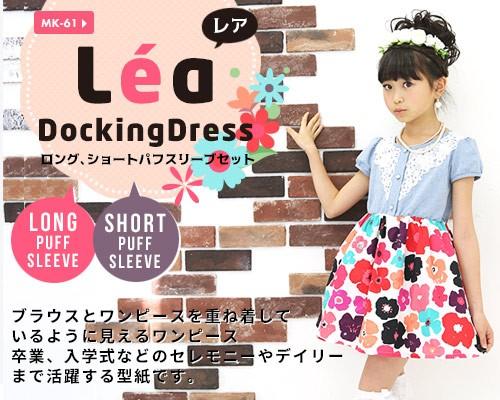 Lea(レア)ドッキングワンピース