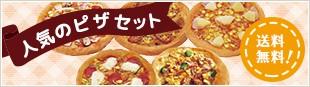 人気のピザセット 送料無料!