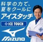 MIZUNO アイスタッチ