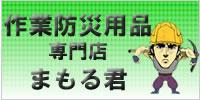 作業防災専門店TOP