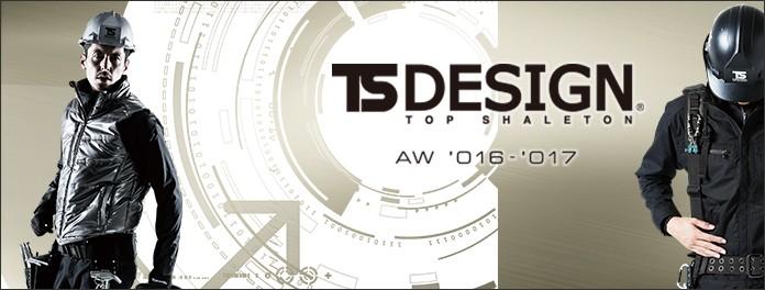 TS Design 作業服 作業着 ワークウェア