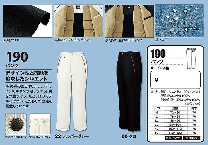 190 ラグラン防寒パンツ