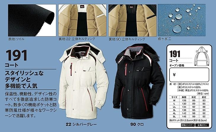 191 ラグラン防寒コート