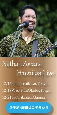 NathanAweauLive