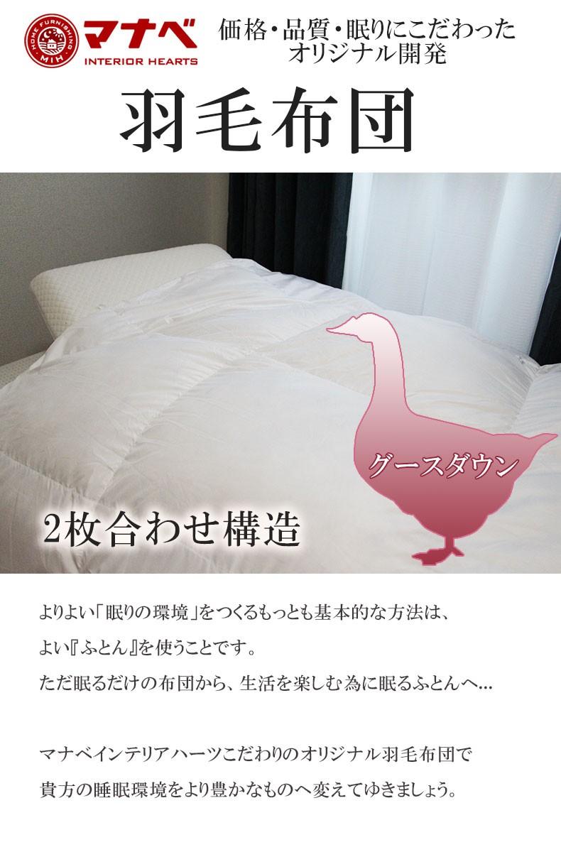 ダブル ロング 【送料無料】2枚合わせ羽毛掛け布団 wgd90 | 掛け布団