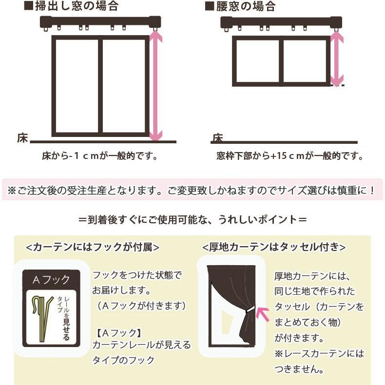 カーテンの選び方2