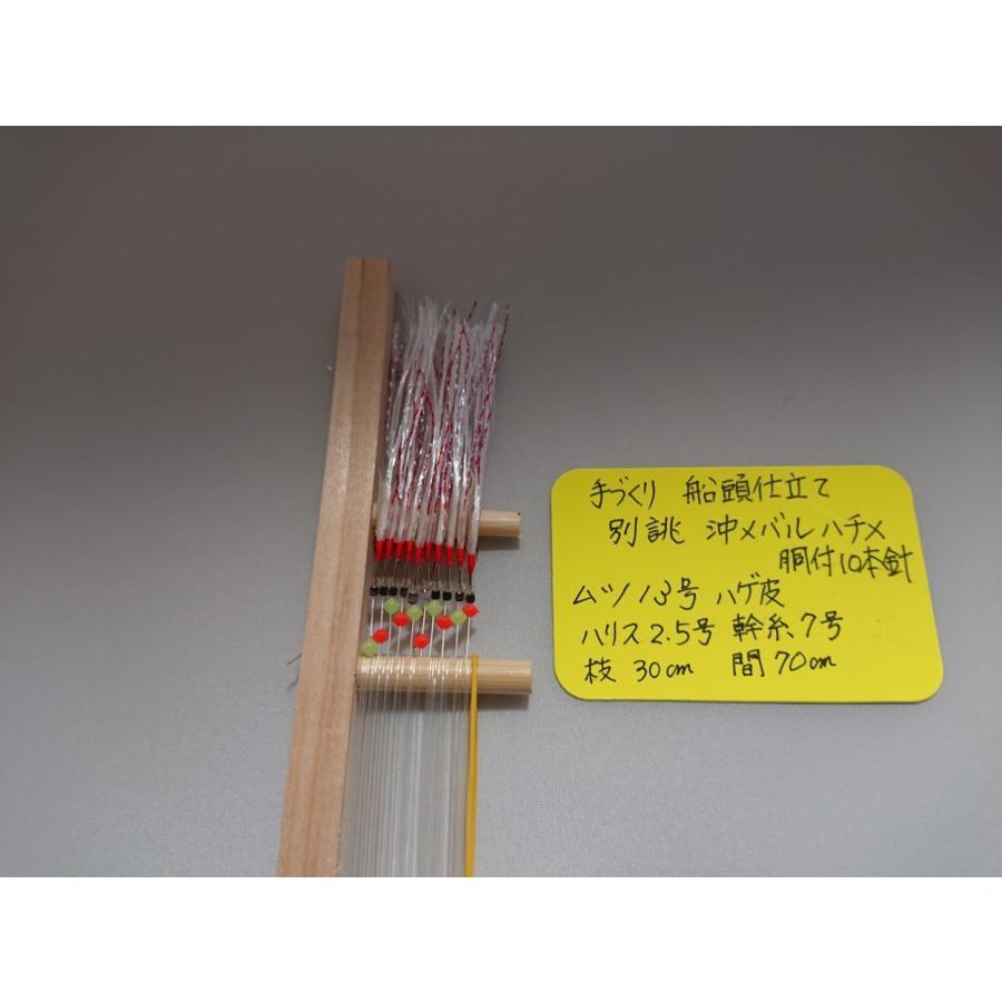手づくり 船頭仕立て別誂 沖メバル・ハチメ仕掛け13号10本針|manboo-shop|05