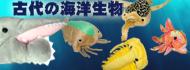 古代の海洋生物