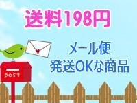 メール便発送できる商品