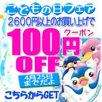 こどもの日フェア100円OFFクーポン