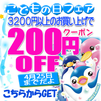 こどもの日フェア200円OFFクーポン