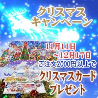 まんぼう屋クリスマスキャンペーン2017