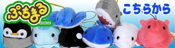 ぷちまる海の生き物ぬいぐるみ