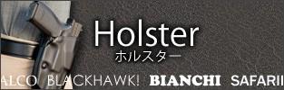 ホルスター