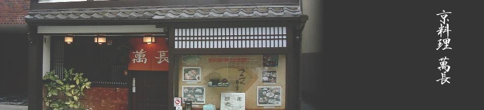 京料理 萬長 ヤフーショッピング店 ロゴ