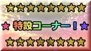 ★★特設コーナー★★