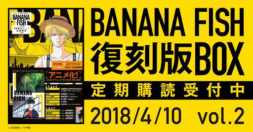 BANANA FISH復刻記念BOX