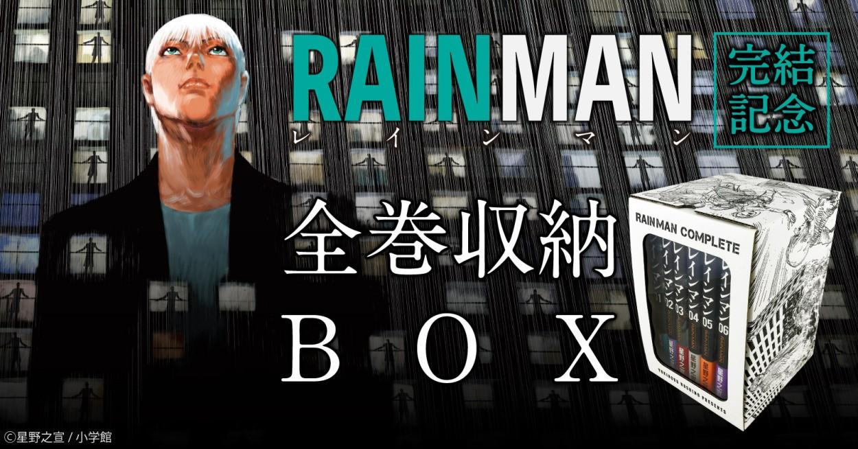 レインマン全巻収納BOX