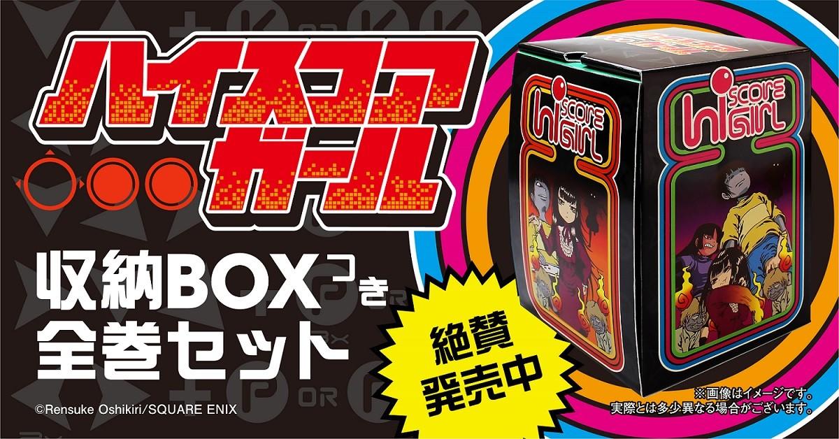 ハイスコアガール収納BOX付きセット
