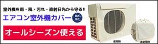 ファンの部分のみ開閉する!とても便利なエアコン室外機カバー