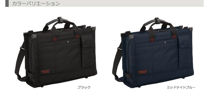ビジネスバッグのマンハッタンパッセージ 通勤カバン 鞄 かばん 軽量 出張 #8060 カラバリ
