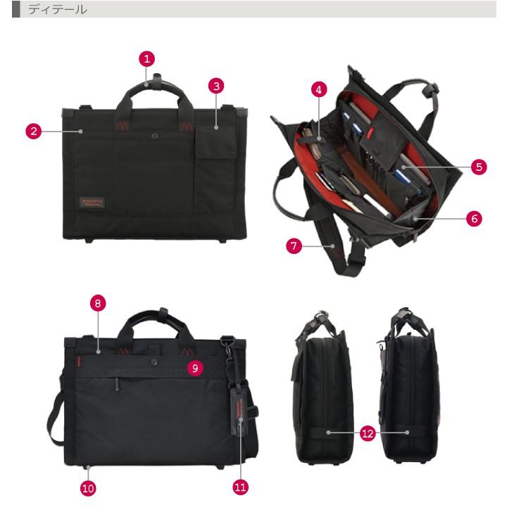 ビジネスバッグのマンハッタンパッセージ 通勤カバン 鞄 かばん 軽量 出張 #8060 ディテール1