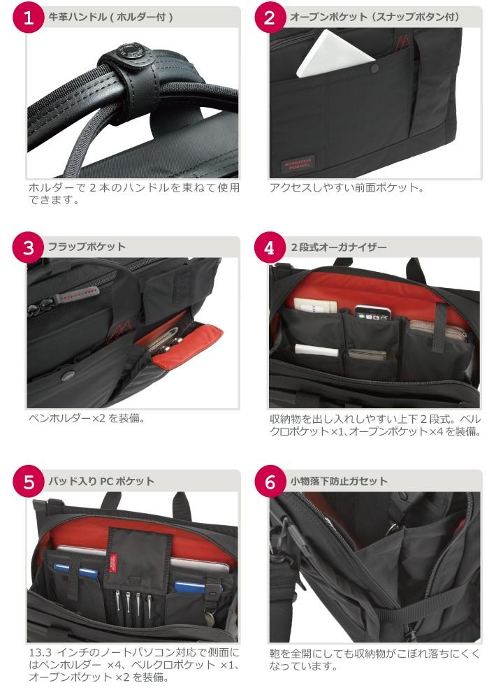 ビジネスバッグのマンハッタンパッセージ 通勤カバン 鞄 かばん 軽量 出張 #8060 ディテール2