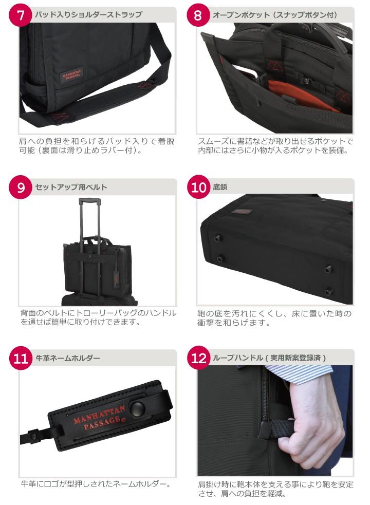 ビジネスバッグのマンハッタンパッセージ 通勤カバン 鞄 かばん 軽量 出張 #8060 ディテール3