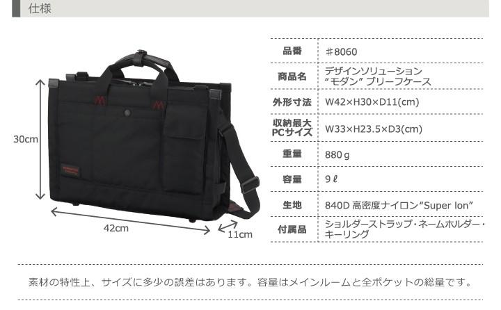 ビジネスバッグのマンハッタンパッセージ 通勤カバン 鞄 かばん 軽量 出張 #8060 仕様