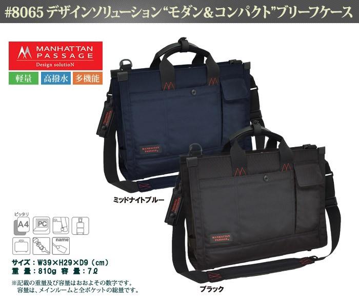 ビジネスバッグのマンハッタンパッセージ 通勤カバン 鞄 かばん 軽量 出張 #8065 スペック画像01