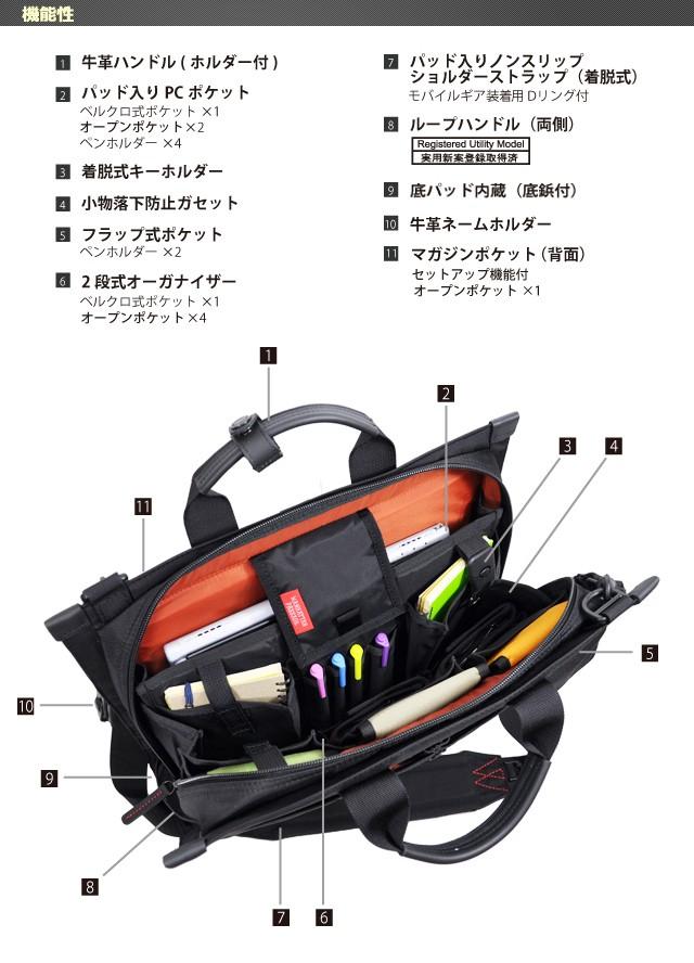 ビジネスバッグのマンハッタンパッセージ 通勤カバン 鞄 かばん 軽量 出張 #8065 スペック画像02