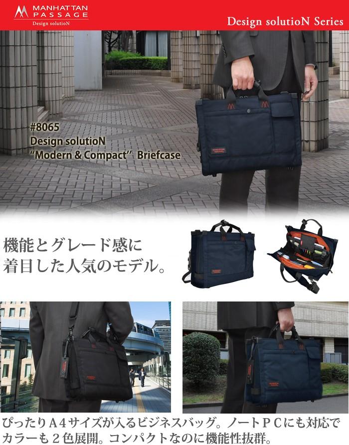 ビジネスバッグのマンハッタンパッセージ 通勤カバン 鞄 かばん 軽量 出張 #8065 ヘッダーイメージ画像