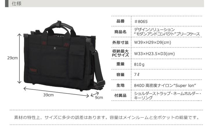 ビジネスバッグのマンハッタンパッセージ 通勤カバン 鞄 かばん 軽量 出張 #8065 サイズ画像