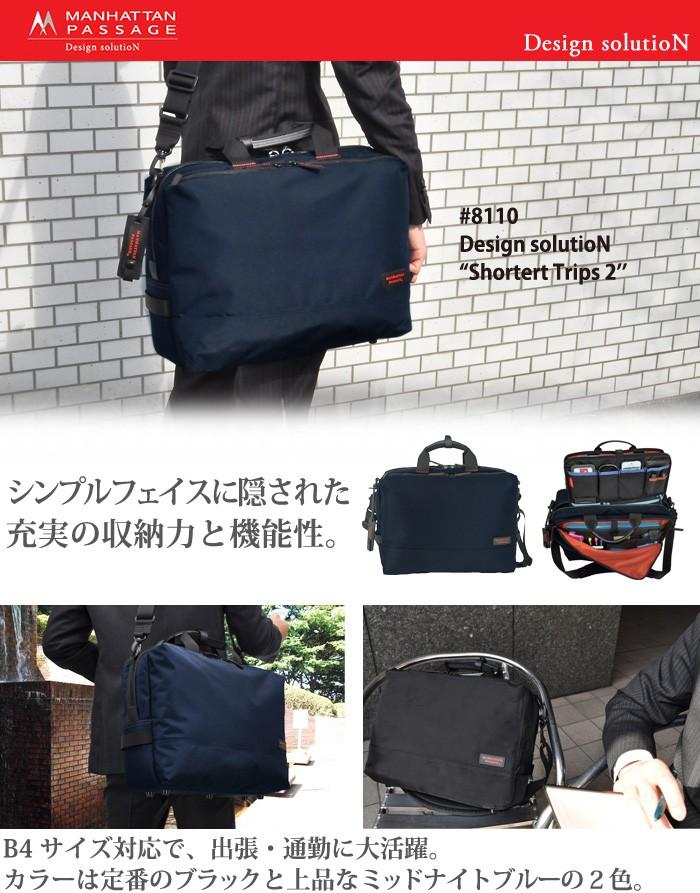 ビジネスバッグのマンハッタンパッセージ 通勤カバン 鞄 かばん 軽量 出張 #8110 ヘッダーイメージ画像
