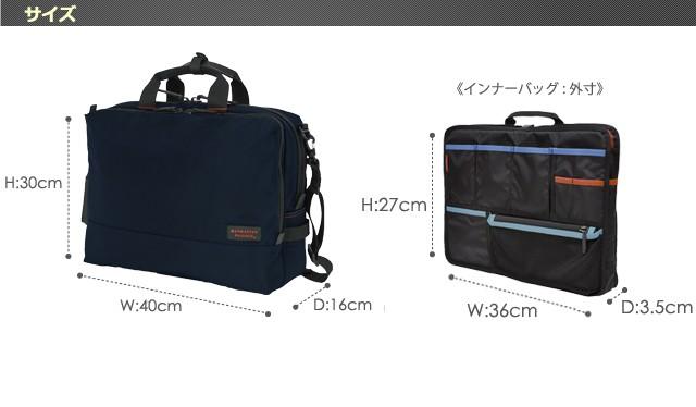 ビジネスバッグのマンハッタンパッセージ 通勤カバン 鞄 かばん 軽量 出張 #8110 サイズ画像