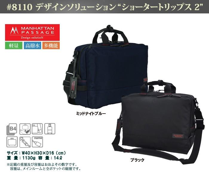 ビジネスバッグのマンハッタンパッセージ 通勤カバン 鞄 かばん 軽量 出張 #8110 スペック画像01