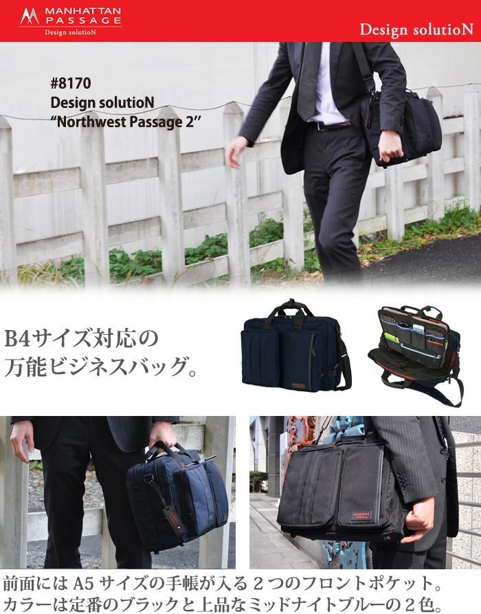 ビジネスバッグのマンハッタンパッセージ 通勤カバン 鞄 かばん 軽量 出張 #8170 ヘッダーイメージ画像