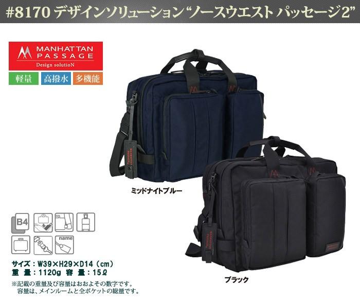 ビジネスバッグのマンハッタンパッセージ 通勤カバン 鞄 かばん 軽量 出張 #8170 スペック画像01
