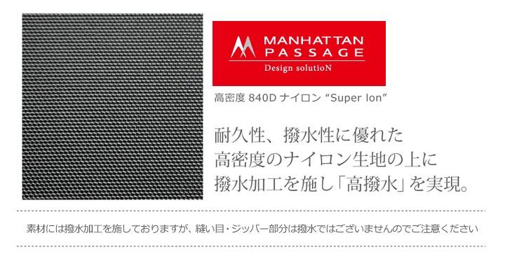 ビジネスバッグのマンハッタンパッセージ 通勤カバン 鞄 かばん 軽量 出張 #8060 生地
