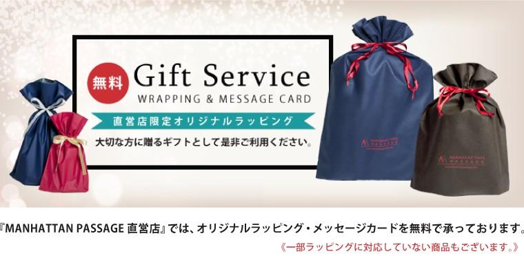 MANHATTAN PASSAGE-マンハッタンパッセージ 無料プレゼントラッピング&メッセージカード対応のご案内一般メッセージカード画像