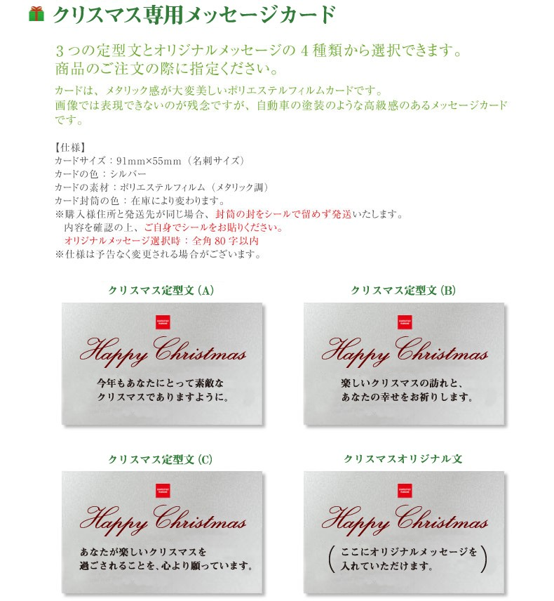 MANHATTAN PASSAGE-マンハッタンパッセージ 無料プレゼントラッピング&メッセージカード対応のご案内クリスマスメッセージカード画像