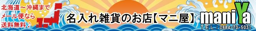 北海道から沖縄までメール便なら送料無料 名入れ雑貨のマニ屋