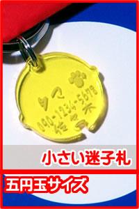 5円玉サイズの迷子  札