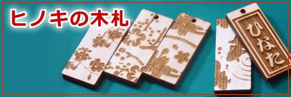 木札アクセサリー