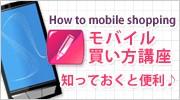 モバイル買い方講座