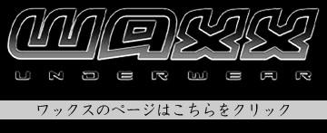 WAXXページ